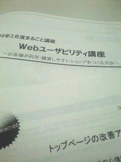 Webユーザビリティ