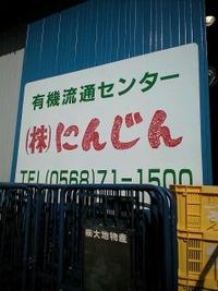 にんじんCLUB