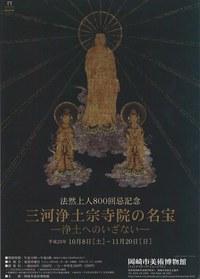 三河浄土宗寺院の名宝