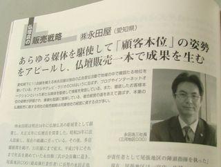 仏事記事紙面