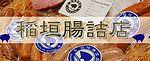稲垣腸詰店