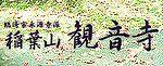 稲葉山観音寺