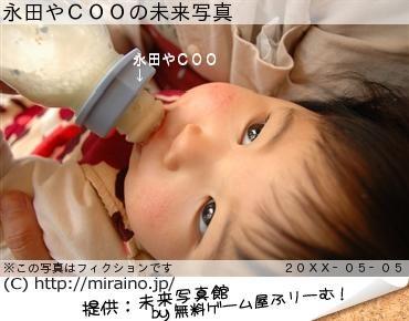未来の永田やCOO