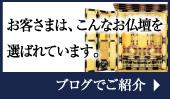 永田や佛壇店 お仏壇納入事例集