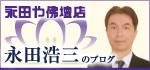 永田や佛壇店 永田浩三のブログ
