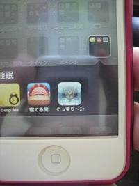 ぐっすり~ニャ(睡眠記録アプリ)