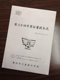 益富中学校PTA会長の憂鬱その2(卒業式祝辞)