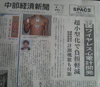 中部経済新聞に載ったよ!