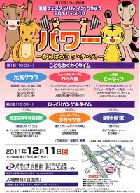 12/11演劇フェスティバルinちりゅう