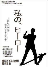 【告知】とよた演劇アカデミー4期生発表会