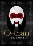 08年 O-team ~シャイな言い訳仮面で隠して~