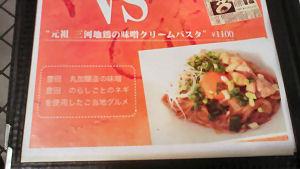 三河地鶏の味噌クリームパスタ