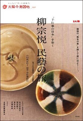 柳 宗悦 民藝の旅・星野リゾートの教科書 他