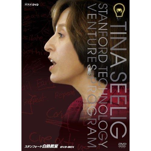 スタンフォード白熱教室(ティナ・シーリグ)DVD