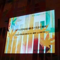 香嵐渓シンポジウム2012 レポート #2
