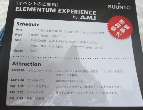 A.M.I   Suunto Brand Event