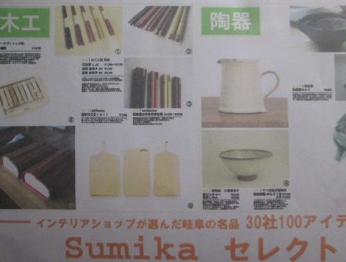Sumika で岐阜の名品と出会う