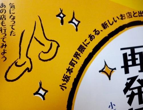 小坂食べ歩き飲み歩き Vol.3