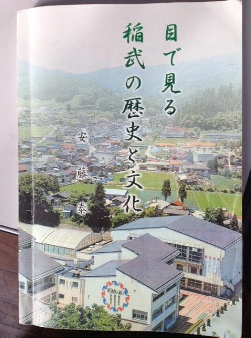 目で見る稲武の歴史と文化
