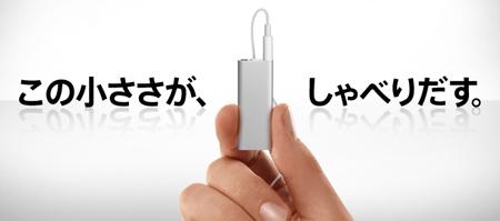3th iPod shuffle