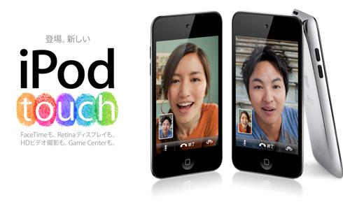 iPad-W