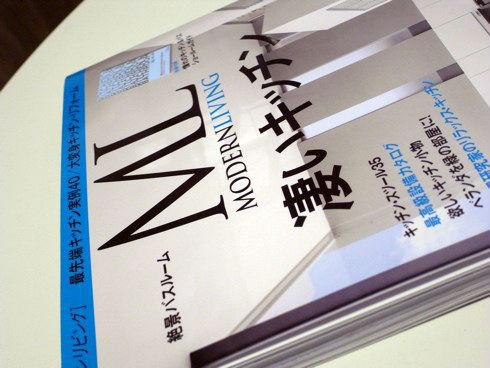 『MODERN LIVING』2012年7月号