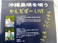 沖縄島唄を唄う かんだばーLIVE(豊田市)