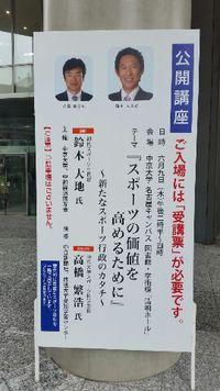 憧れの人に会いに♥~in中京大学~