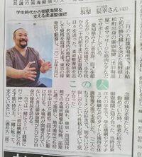 頑張れ!御嶽海! 友人が中日新聞にて!