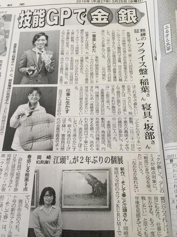 【メディア掲載】ふとんのタツネの坂部さん「熟練の証し!技能グランプリで優勝&銀賞獲得」