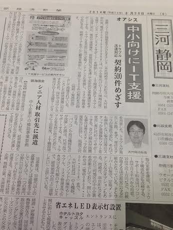 (株)オアシス大竹さんの新サービス「オアシスdeサポート」が中部経済新聞に掲載!