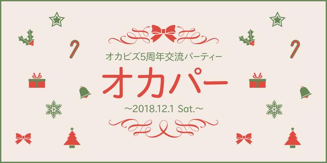 今年もご期待ください、事業者交流会「オカパー」2018年12月1日(土)15時から!