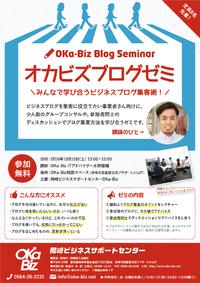 オカビズ新企画!ITアドバイザー水野が少人数制のブログゼミを開催します! 2016/10/06 14:00:00