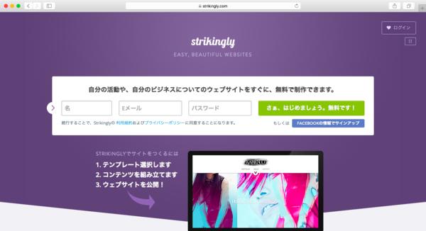 超スタイリッシュなホームページを自分で作りたいなら?「Strikingly」のご紹介(ITアドバイザー水野)