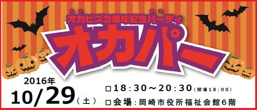 【開設3周年記念イベント第1弾】3周年だよ!全員集合!?10月29日にオカパー(3周年記念交流パーティ)を開催します