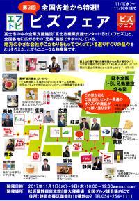 販路開拓サポート!静岡でオカビズ支援商品も販売「ビズフェア」昨日から開催です