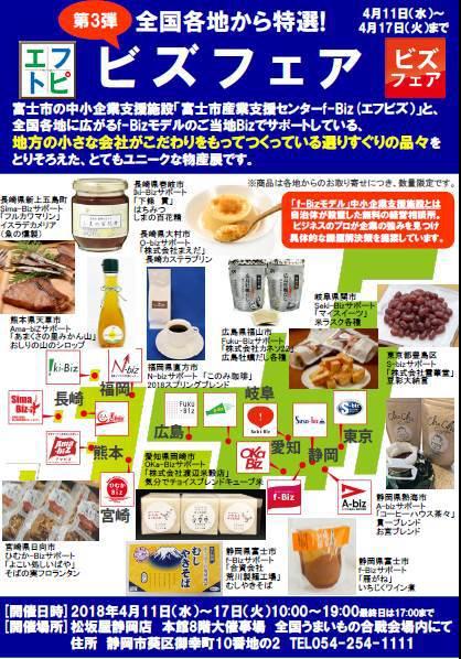 販路開拓の新しい形 松坂屋静岡店「ビズフェア」4/11から開催