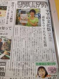 【メディア掲載】10月28日(火)「ママの文化祭」開催!ママユメの若林さん