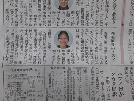 在宅介護・看護をささえる女性起業家 鈴木扇帆(すずきみほ)さん