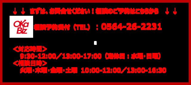 OKa-Bizで3日間、前座の前の見習い修行! ~ by ひむかBiz センター長 長友慎治