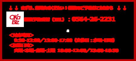【満員御礼!募集終了】OKa-Biz x 楽天 第3回ネットショップ個別相談会