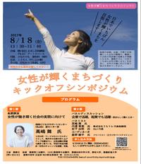 OKa-Bizは女性の活躍を大応援!高嶋が女性応援の講演も 2017/07/24 14:08:00