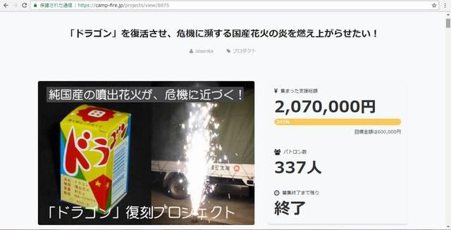 懐かしの国産花火「ドラゴン」新商品開発中!日本の夏を彩る太田煙火製造所