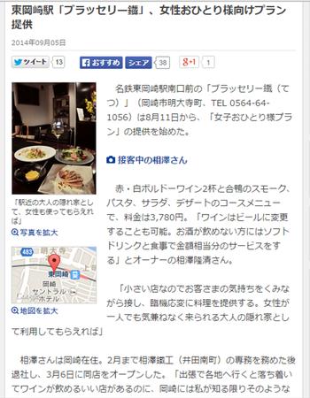 【メディア掲載】女性おひとり様向けプランのサービス開始・Brasserie鐵(ブラッセリ―てつ)の相澤さん