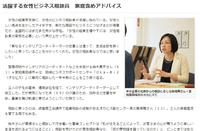 【メディア掲載】中日新聞「活躍する女性ビジネス相談員」