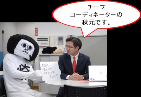 オカザえもんOKa-Biz訪問?!