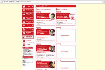 OKa-Bizホームページをリニューアルしました~