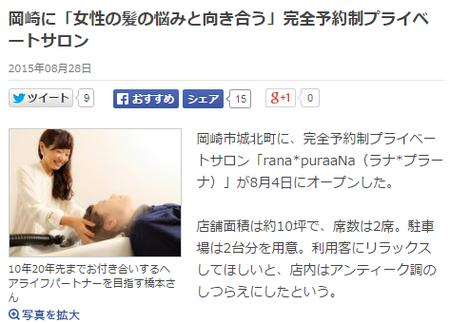 【メディア掲載】橋本美保さんがオーナーを務めるサロン『rana*puraaNa(ラナ*プラーナ)』が岡崎経済新聞に掲載