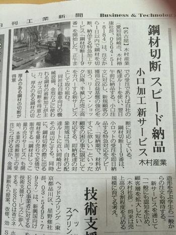 【メディア掲載】木村産業「超特急サービス 鋼材切断119番」の開始