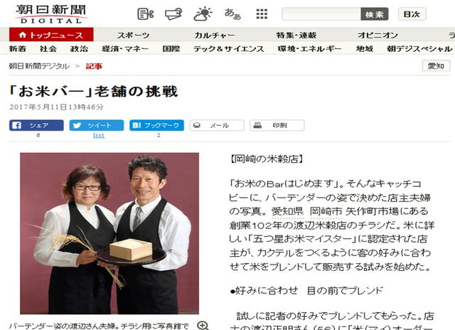 「渡辺米穀店」さんが朝日新聞に掲載されました。